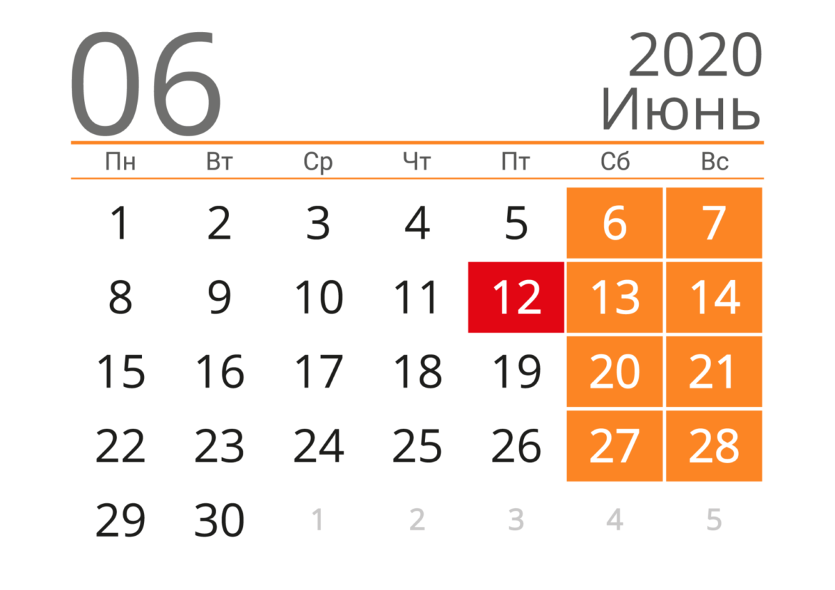 касимовнеруд график июнь